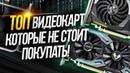 Видеокарты которые не стоит брать! feat. Gigabyte, Palit, ASUS, ZOTAC
