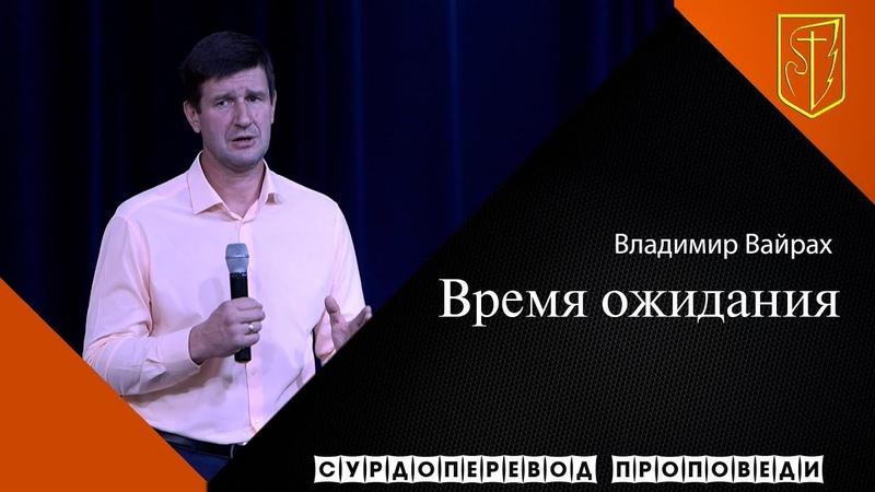 Владимир Вайрах Время ожидания 01 11 20