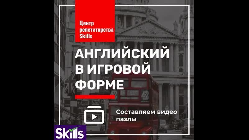 Английский в игровой форме Казань