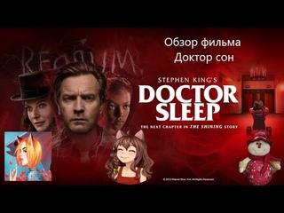 Обзор фильма Доктор Сон