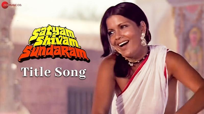 Satyam Shivam Sundaram Title Song Shashi Kapoor Zeenat Aman Lata Mangeshkar
