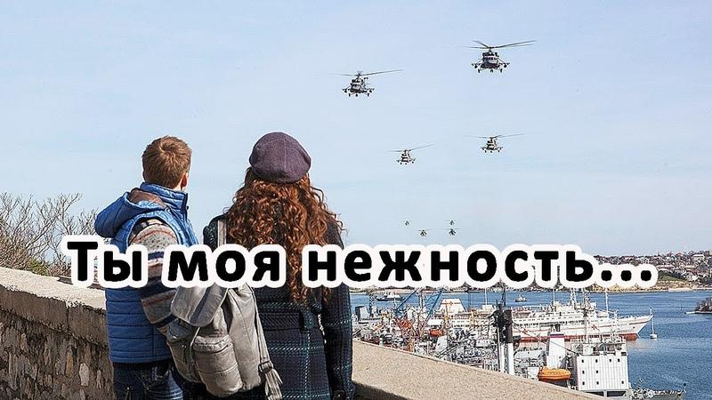 Саундтрек к фильму Крым Ты моя нежность