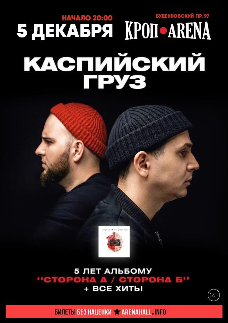 Афиша КАСПИЙСКИЙ ГРУЗ / 05/12 / Ростов / КРОП ARENA