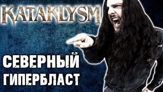 Kataklysm - северный гипербласт / northern hyperblast / Обзор от DPrize