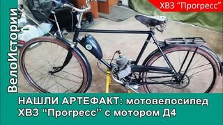 "Мотовелосипед ХВЗ В-110 ""Прогресс"" с ранним мотором Д4 в Автореликвии"