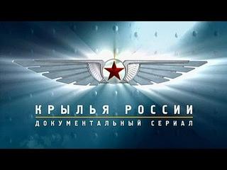 Крылья России. Битва за сверхзвук. Правда о Ту-144
