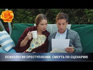 Smert po srsenariyu (2020) 1-2 серия