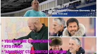 УВОЛЬНЕНИЕ СУШИНСКОГО: ПОЧЕМУ ВСЕ ТАК ЗАКОНЧИЛОСЬ Держи передачу с Алексеем Шевченко
