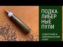 Подкалиберные пули Советский и американский опыт