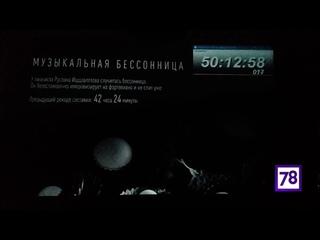 Петербуржец отыграл на пианино больше 50 часов подряд