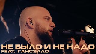 """Брутто - Не было и не надо (feat. Гансэлло) """"LIVE in Moscow"""" 2018"""
