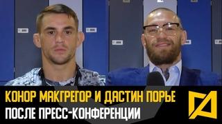 Конор МакГрегор и Дастин Порье - Интервью после пресс конференции