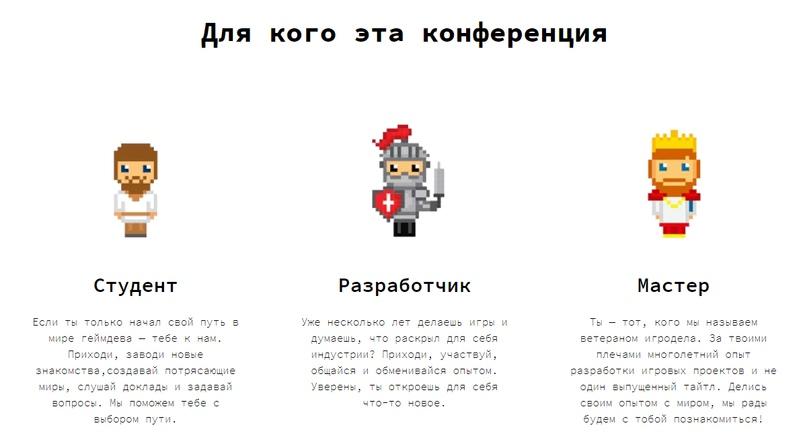GameDev in Kazan 2020, изображение №1