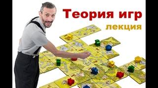 Лекция по теории игр (МФТИ)