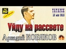 Live Concert/ Аркадий КОБЯКОВ - Уйду на рассвете Татарск, 16.05.2015