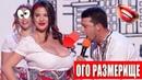 Самый Угарный ХИТ про женскую грудь порвал зал - Приколись Приколы 2020 самое смешное видео