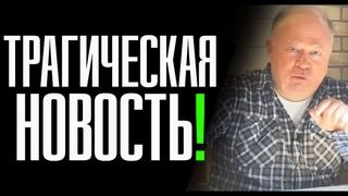 СРОЧНО! ЧАС НАЗАД СВЕРШИЛОСЬ СТРАШНОЕ! ПРИКАЗ ПУТИНА ВСК0ЛЫXHУЛ СТРАНУ! Караулов Андрей