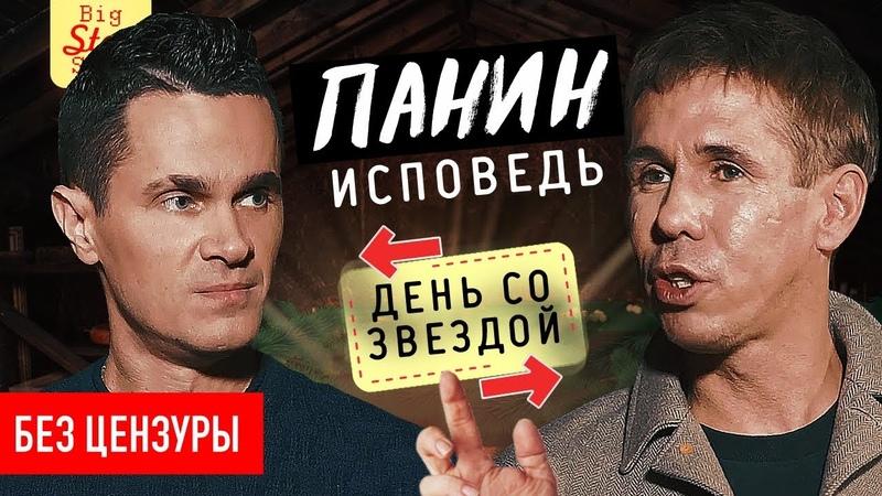Алексей Панин о сексе и остальном / День со звездой