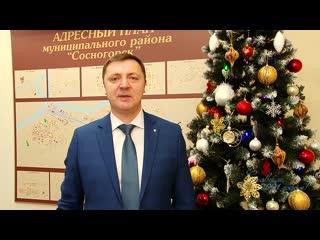 Поздравление Главы Сосногорского района Сергея Дегтяренко с Новым годом
