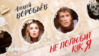 Алексей Воробьев - Давай расстанемся, чтоб снова встретиться