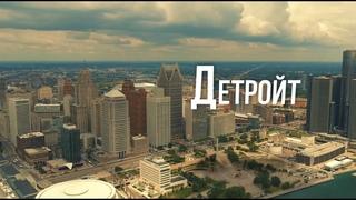 """""""Америка. Большое путешествие"""" - 8 серия - Детройт"""