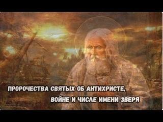 Антихрист грядет! Пророчества святых старцев о последних временах