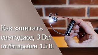 Как запитать светодиод 3 Вт. от батарейки 1,5 В.