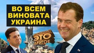 Медведев против Украины и ужас российских колоний
