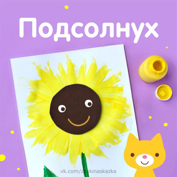 ПОДЕЛКА «ПОДСОЛНУХ» У забора он растётИ, как солнышко, цветёт.Посмотрите же скорей,Вертит головой своей:Солнце повернёт куда,Сразу смотрит он туда!Он под солнышком живёт,Рано с солнышком