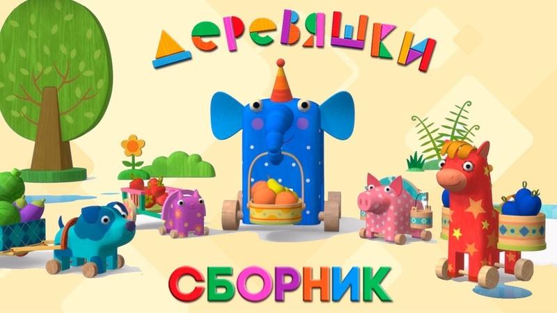 Деревяшки Сборник развивающих мультфильмов для малышей Топ серий
