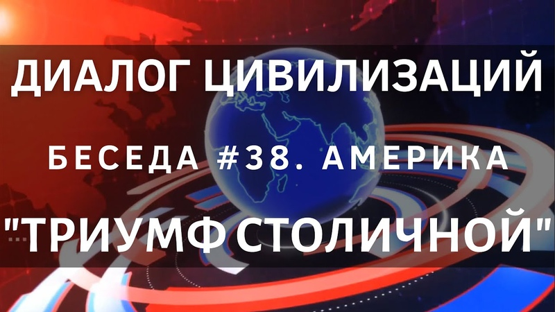 Беседа 38 Америка Триумф Столичной