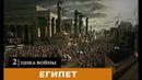 Цикл войны   Египет   Нападение хетов   Исход: Цари и боги