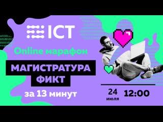 День открытых дверей магистратуры факультета инфокоммуникационных технологий в новом формате 13+.
