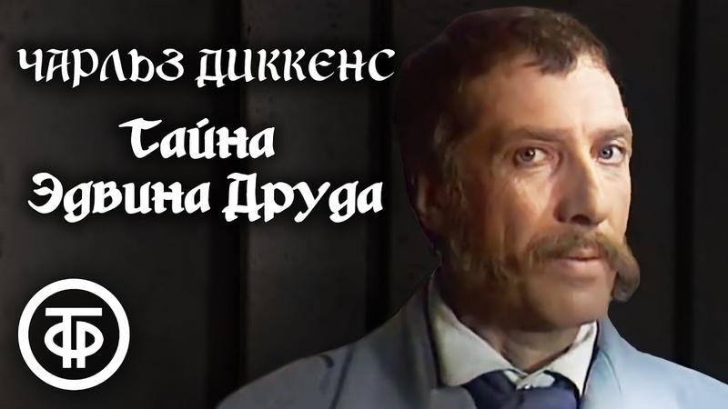 Чарльз Диккенс Тайна Эдвина Друда 1980