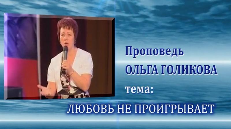 Любовь не проигрывает Ольга Голикова 11 07 2010