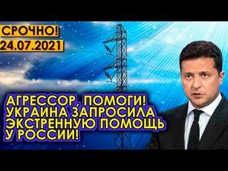 Срочно!  В эти минуты Украина запросила помощь к агрессора России - историческое событие