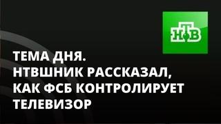 НТВшник рассказал, как ФСБ контролирует телевизор. Тема дня