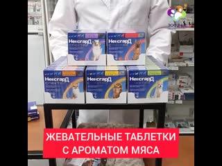 """СКИДКА 30% НА """"НЕКСГАРД СПЕКТРА"""""""