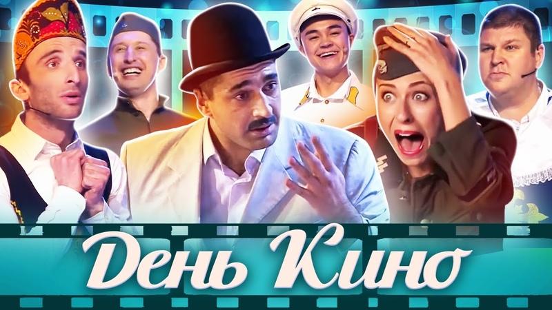 Кино в КВН Отечественным фильмам посвящается