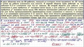 Задание 17 ЕГЭ по математике #20