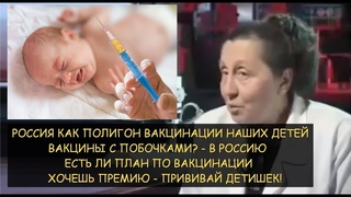 Россия как полигон вакцинации наших детей. Хочешь премию - прививай детишек. Есть побочка - в Россию