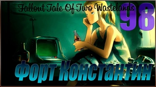 Fallout Tale of Two Wastelands #98 Форт Константин