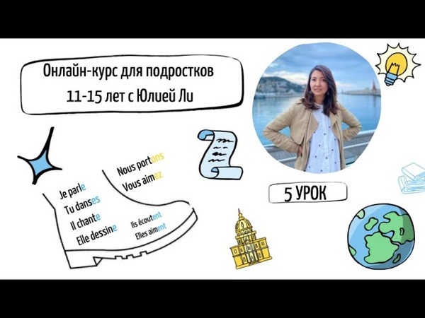 Онлайн курс французского для подростков 11 15 лет 5 урок