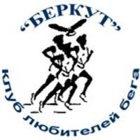 "Логотип Клуб любителей бега ""Беркут"""