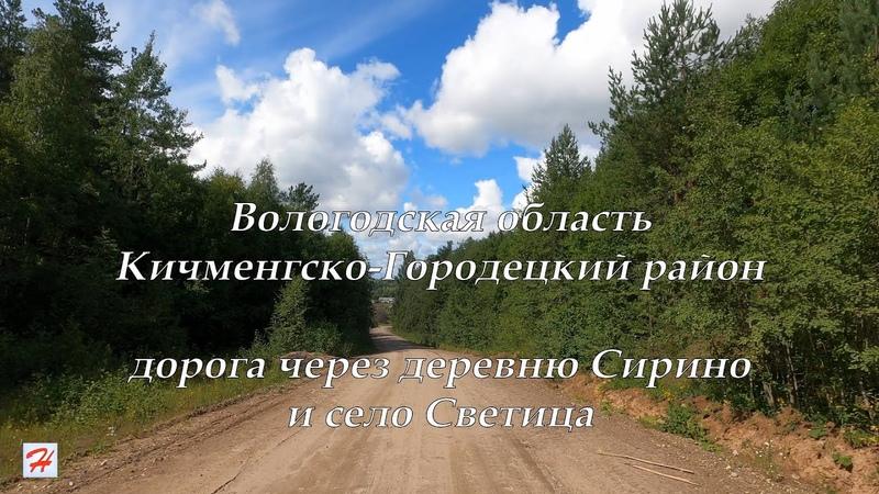Кичменгско Городецкий район дорога через Сирино и Светица