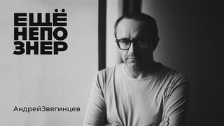 Андрей Звягинцев: личная жизнь, Бродский, «Тачки», Путин #ещенепознер