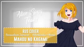 「Vocaloid RUS 」Hoshi, Prima - Mahou no Kagami「AST」