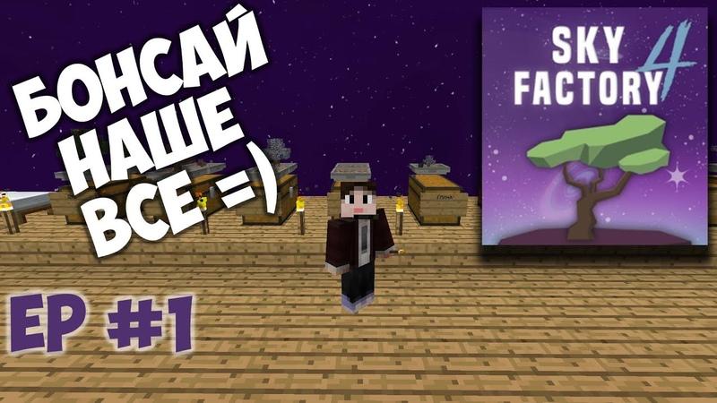 1 Выживаем на Sky Factory 4 Модные моды Minecraft 1 12 2