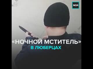 В ЖК «Люберецкий» «ночной мститель» режет колёса автомобилистам — Москва 24
