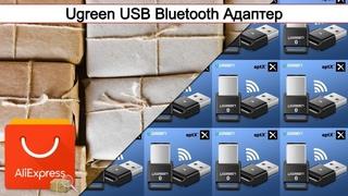 Ugreen USB Bluetooth Адаптер | #Обзор